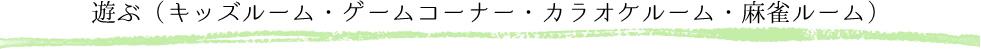 ゲームコーナー カラオケ 麻雀 キッズルーム 山梨の日帰り温泉スパ 宿泊施設 スパランドホテル内藤