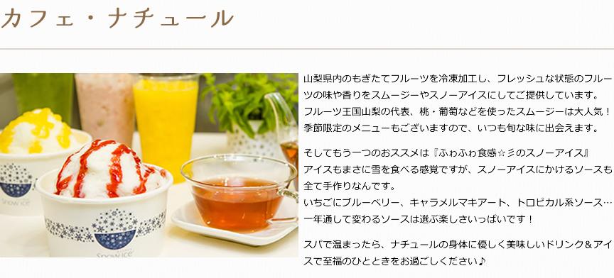 カフェ・ナチュール スパランドホテル内藤