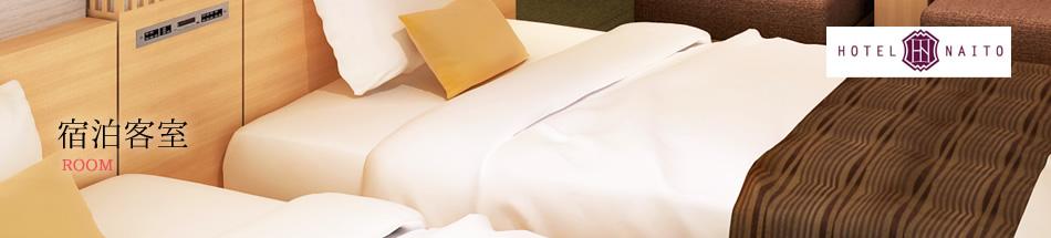 スパランドホテル内藤 宿泊客室