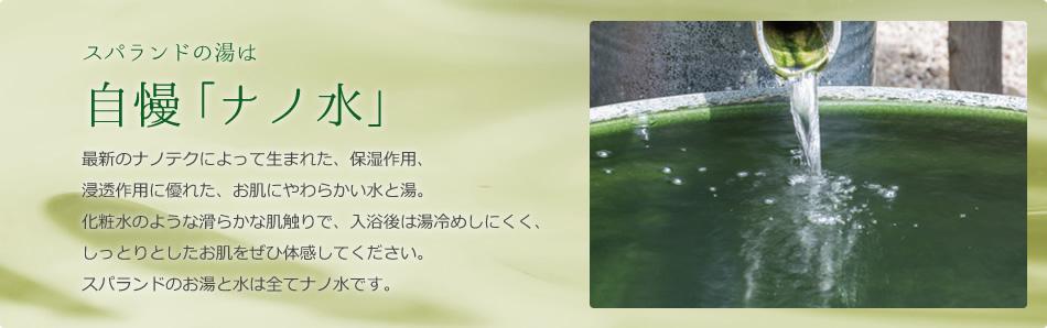 ナノ水 保湿作用 浸透作用 スパランドホテル内藤