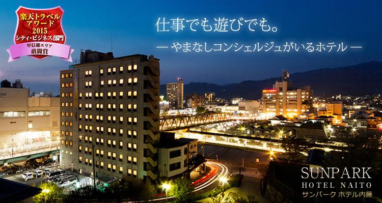 山梨コンシェルジュがいるホテル サンパークホテル内藤