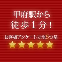 甲府駅から徒歩1分 お客様アンケート立地5つ星