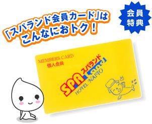 会員特典 ※会員カードにご入会されたい方はフロントにてお問い合わせください。  会員カード情報/