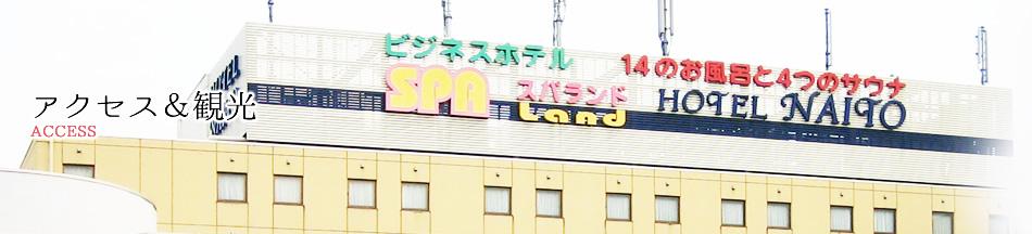 スパランドホテル内藤 アクセス 観光
