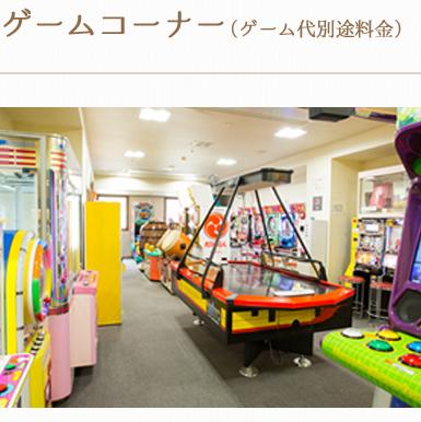 ゲームコーナー スパランドホテル内藤
