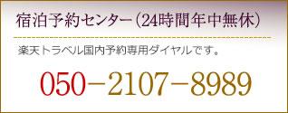 宿泊予約センター050-2107-8989