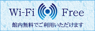 館内無料でWi-Fiをご利用いただけます